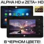 Full HD домофоны Neolight ZETA+ HD и ALPHA HD, будут доступны ЧЕРНОМ ЦВЕТЕ!
