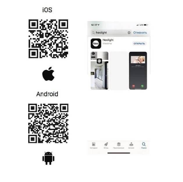 QR-коды для знакомства с фирменным приложением NeoLight
