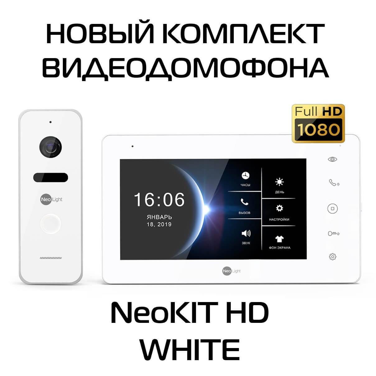 Комплект домофона NeoLight